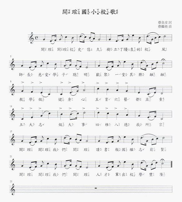 開瑄國小校歌